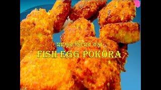 মাছের ডিমের বড়া    Bengali Fish Egg Pokora