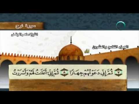 سورة نوح مكتوبة مع معاني الكلمات ماهرالمعيقلي Surat Nooh Maher Almuaiqly Quran