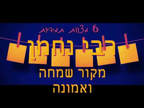"גרסת דאנס "" שש מצוות "" ראש בני ישראל - ZT Productions"