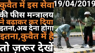 Today Kuwait News For Health Service For Expat In Kuwait || Kuwait Today News hindi urdu