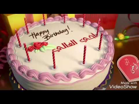 عيد ميلاد سعيد سجاد ابو الجود Youtube