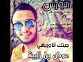 أغنية جديد الفنان المبدع عوض بن زابيه مع تحياتي أشرف الشعافي