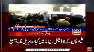 Headlines ARYNews 1400 2nd April 2019علیم خان کےجوڈیشل ریمانڈمیں گیارہ اپریل تک توسیع