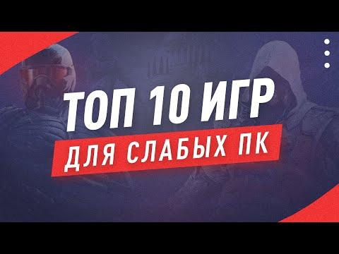 ТОП 10 ГОДНЫХ