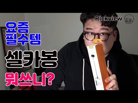 제 셀카봉을 소개합니다(feat. 삼각대) - 주파집 블루투스 셀피스틱 + 이벤트! [4k]
