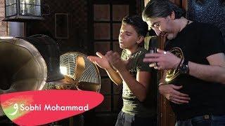 محمد جنيد- صبحي محمد - انتظرونا اول يوم العيد / Sobhi Mohammad