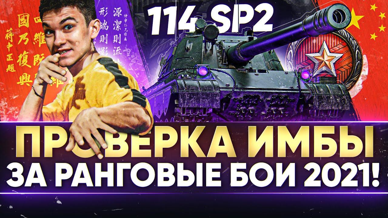 Download 114 SP2 - ПРОВЕРКА ИМБЫ ЗА РАНГОВЫЕ БОИ 2021!
