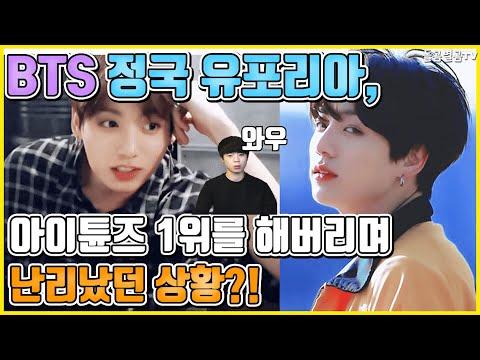 "【ENG】""말이 돼?"" BTS 정국 유포리아, 세계 아이튠즈 1위를 해버리며 난리났던 상황 BTS Jungkook 'Euphoria' World ITunes 돌곰별곰TV"