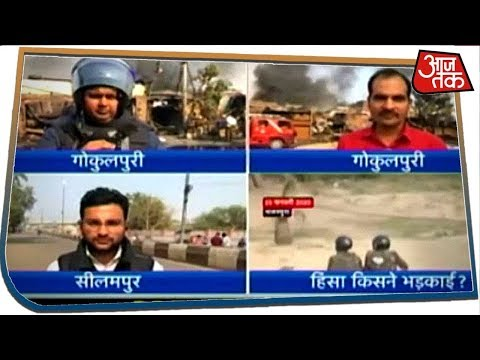 Delhi Violence पर Gokalpuri से देखिए Ground Report