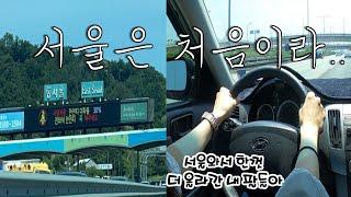 초보운전 서울 첫 주행 l 정신차려!!! 여기 복잡한 …