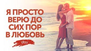 """Стих """"Я просто верю до сих пор в любовь"""", читает Виктор Корженевский (Vikey), 0+"""