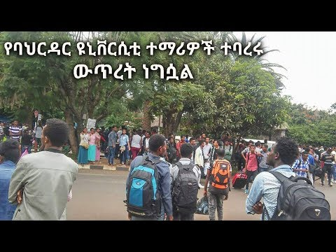 Ethiopia: BBN Daily News October 2, 2017