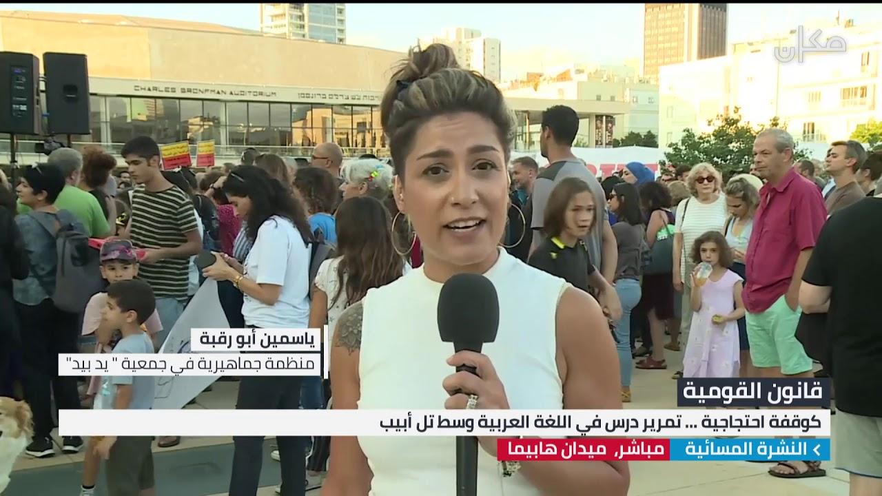 نشرة الاخبار المسائية من قناة مكان 33 30.7.2018