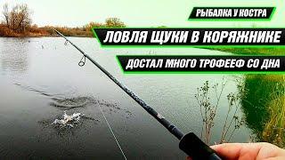 Рыбалка на щуку осенью.Всё же нашёл щуку в карягах.Всё дно усыпано потерянными блёснами и не только.
