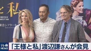 俳優の渡辺謙さんが、11日から東京・渋谷で上演される名作ミュージカル、「王様と私」の記者会見を開きました。渡辺さんが主演する「王様と私...