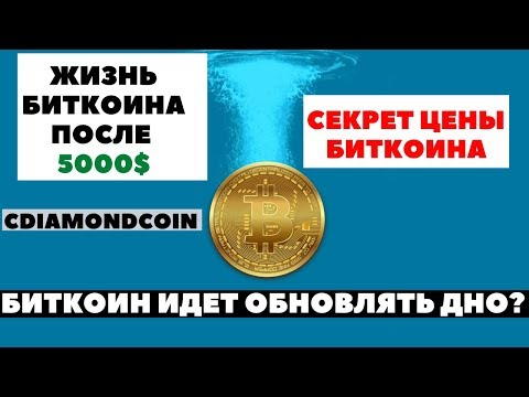 Криптовалюта: Биткоин дно уже скоро. Cdiamondcoin