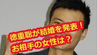 徳重聡が結婚を発表!嫁は?タトゥーや売れないと噂されるもついにイケ...