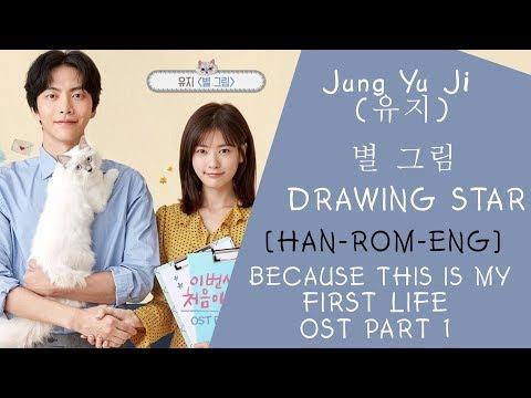 Jung Yu Ji (유지) - 별 그림 LYRICS (DRAWING STAR LYRICS) Because This is My First Life OST Part 1