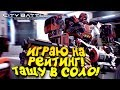 ИГРАЮ НА РЕЙТИНГ ТАЩУ КОМАНДУ В СОЛО CityBattle Virtual Earth 4 mp3