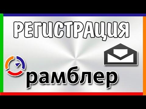 Рамблер почта - регистрация почтового ящика | Rambler Mail