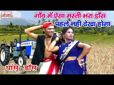 गाँव में धोबिया डांस की मस्ती - Superhit Dhobiya Geet | Dhobiya Dhobiniya Geet