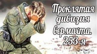 Проклятая дивизия вермахта. 253-я пехотная (дезертиры и самоубийцы) военные истории