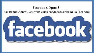 facebook Урок 5 Как использовать хештеги и как создавать списки на Facebook