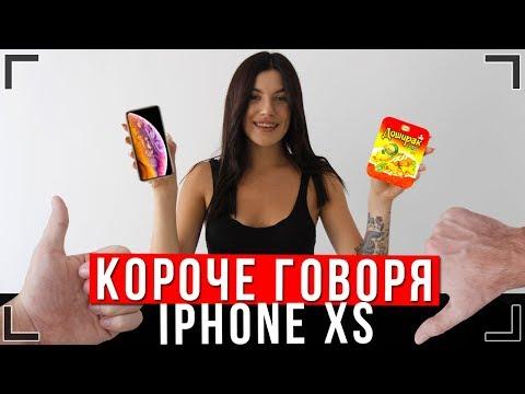 КОРОЧЕ ГОВОРЯ, НОВЫЙ IPHONE XS [От первого лица] | ИККЕРО КУПИЛ IPHONE