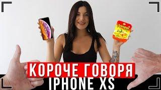 КОРОЧЕ ГОВОРЯ НОВЫЙ  PHONE XS От первого лица  ИККЕРО КУПИЛ  PHONE