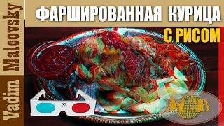 3D stereo red-cyan  Рецепт Фаршированная курица с рисом в духовке под клюквенным соусом.