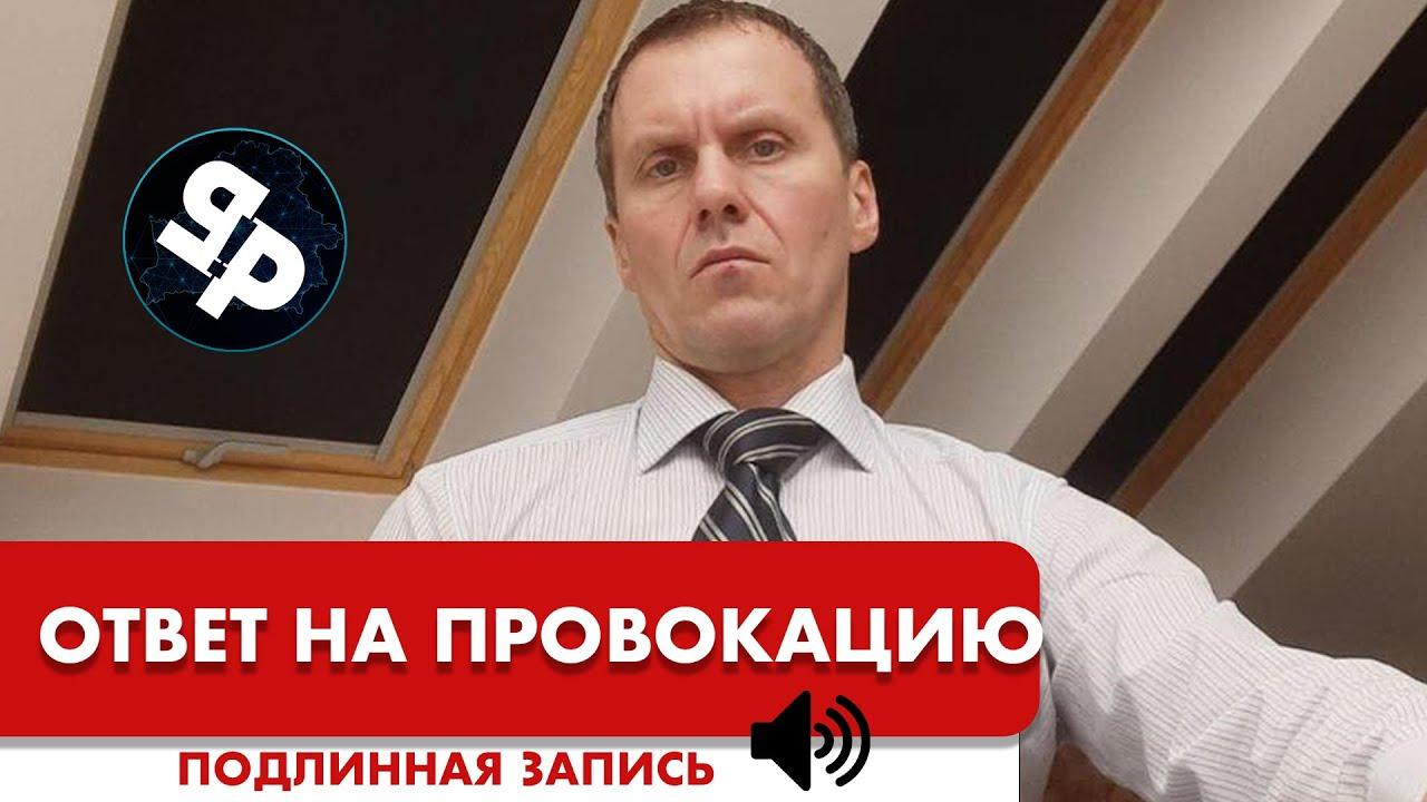 Бывший спецназовец Игорь Макар прокомментировал аудиозапись и подтвердил её подлинность