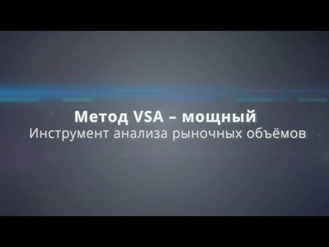 Мастер-класс: Метод VSA - мощный инструмент анализа рыночных объёмов!