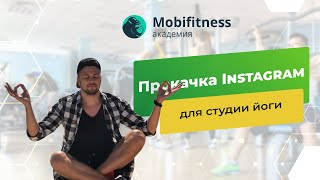 Вебинар: Продвижение Instagram студии йоги