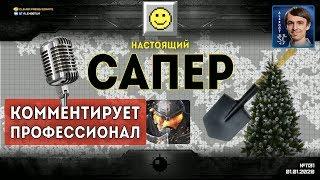 САПЕР В КИБЕРСПОРТЕ: Играет Alex007, комментирует ПРОФЕССИОНАЛ - Кроссовер года!