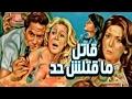 Qatel Ma Qatalsh Had Movie - فيلم قاتل ماقاتلش حد