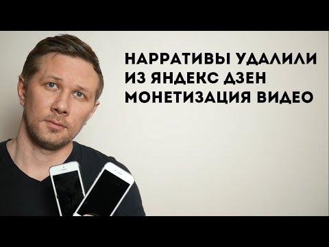 Нарративы удалили из Яндекс Дзен  Зато видео можно будет монетизировать