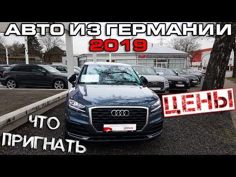 Авто из Германии 2019: Что везти? Цены? Смысл?