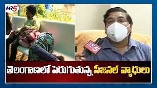 Fever Hospital Superintendent Dr Shankar Face to Face About Viral Fevers | TV5 News Digital