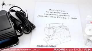 Швейная машина Janome decor excel 5024(, 2016-04-20T09:09:29.000Z)