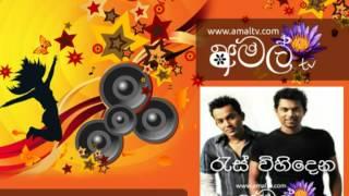 Bathiya And Santhush - Res Vihidena - Mp3 - WWW.AMALTV.COM