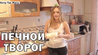 Как приготовить домашний творог / рецепт домашнего печного творога /