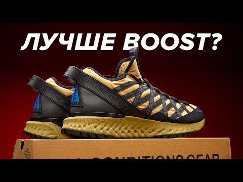 REACT лучше, чем BOOST? Обзор Nike React ACG Terra Gobe