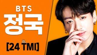 이거 알아?! 방탄소년단(BTS) '정국'에 대한 24가지 TMI
