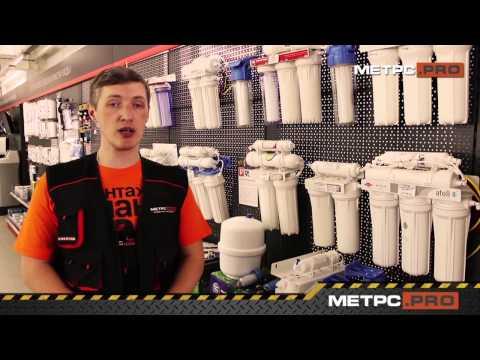 видео: Обзор фильтров для очистки воды от магазина МЕТРС