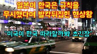 """일본이 한국은 규칙을 무시했다며 발칵뒤집힌 현상황 """"미국이 한국 따라할까봐 초긴장"""""""