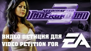 Video petition for Electronic Arts - NFS Underground 3! (Видео петиция к EA)
