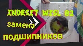 ремонт стиральной машины INDESIT WISL 82 // замена подшипников