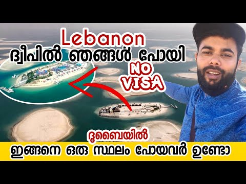 The world islands | Lebanon island Dubai |30 മിനിറ്റ് യാത്ര ദുബായിൽ നിന്ന് Lebanonൽ വിസ ഇല്ലാതെ പോയി