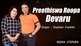 Preethi Swaroopa Devaru - Kannada Christian Songs 2021 || Reena Stephen
