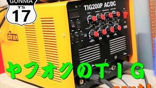 ヤフオクで売ってる★TIG溶接機★part1★200V工事